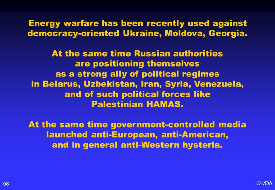 © ИЭА58 Energy warfare has been recently used against democracy-oriented Ukraine, Moldova, Georgia.