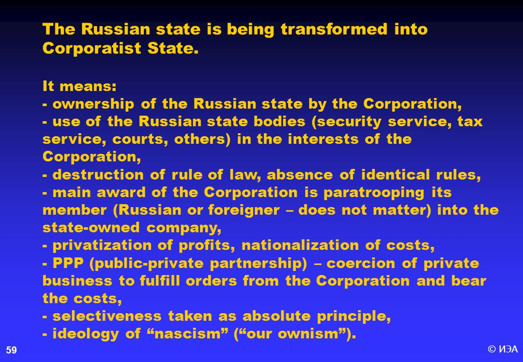 © ИЭА59 The Russian state is being transformed into Corporatist State.