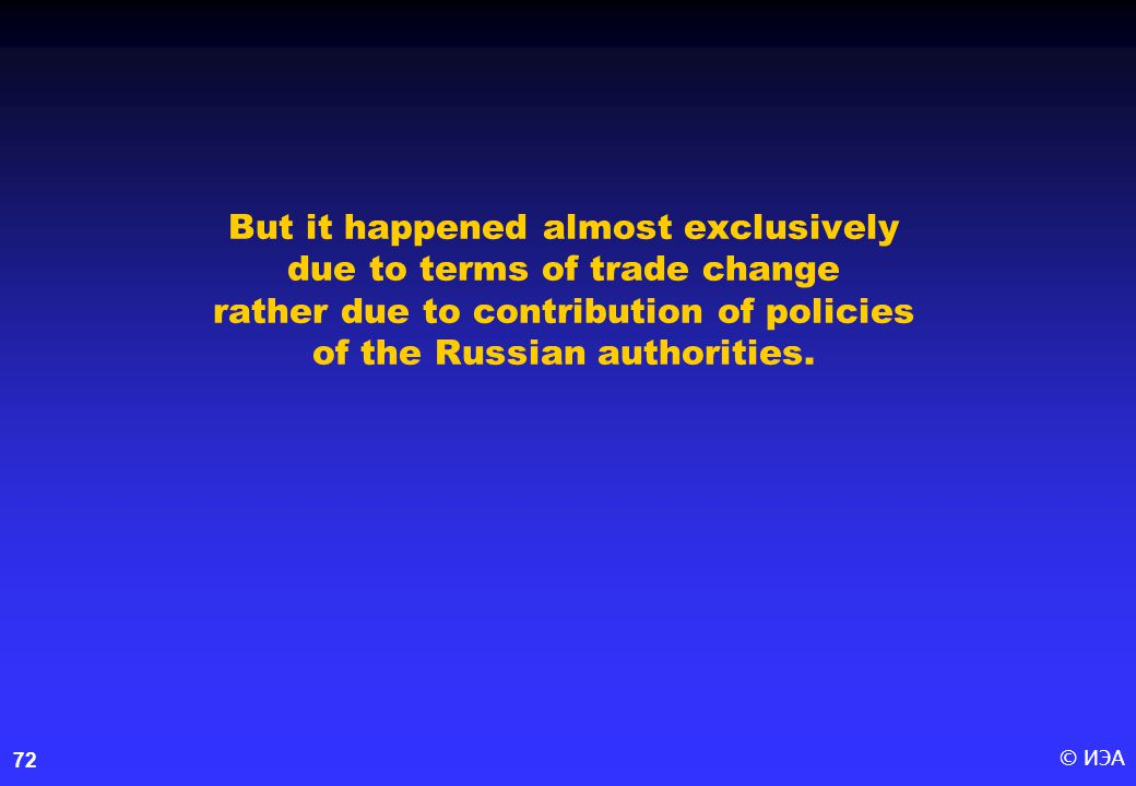 © ИЭА72 But it happened almost exclusively due to terms of trade change rather due to contribution of policies of the Russian authorities.