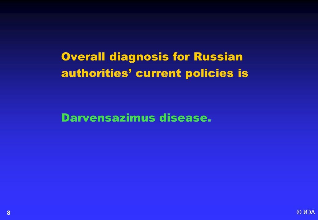 © ИЭА8 Overall diagnosis for Russian authorities' current policies is Darvensazimus disease.