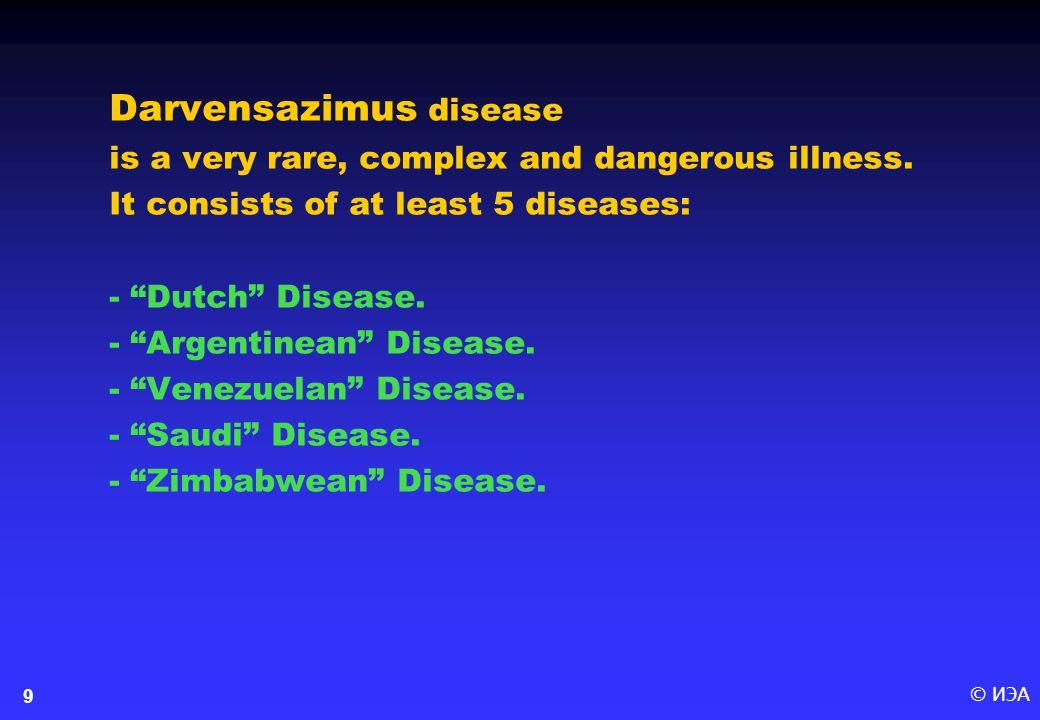 © ИЭА9 Darvensazimus disease is a very rare, complex and dangerous illness.