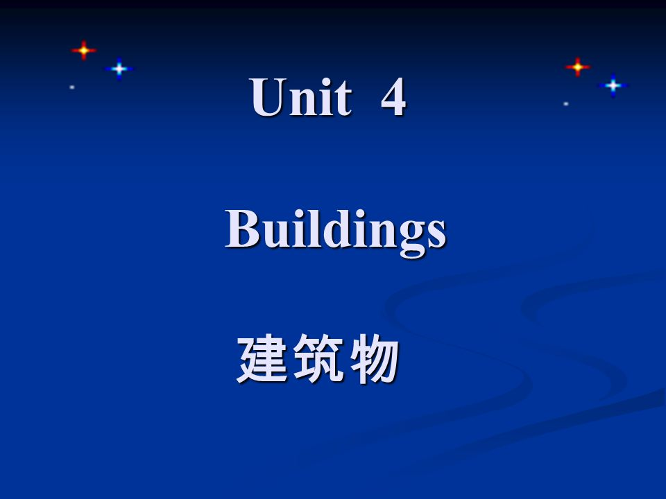 Unit 4 Buildings Buildings建筑物