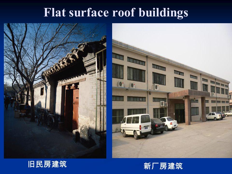 Flat surface roof buildings 旧民房建筑 新厂房建筑