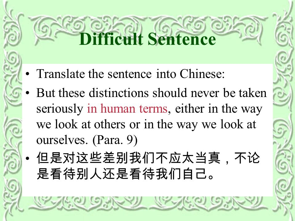 Difficult Sentence Translate the sentence into Chinese: But these distinctions should never be taken seriously in human terms, either in the way we look at others or in the way we look at ourselves.
