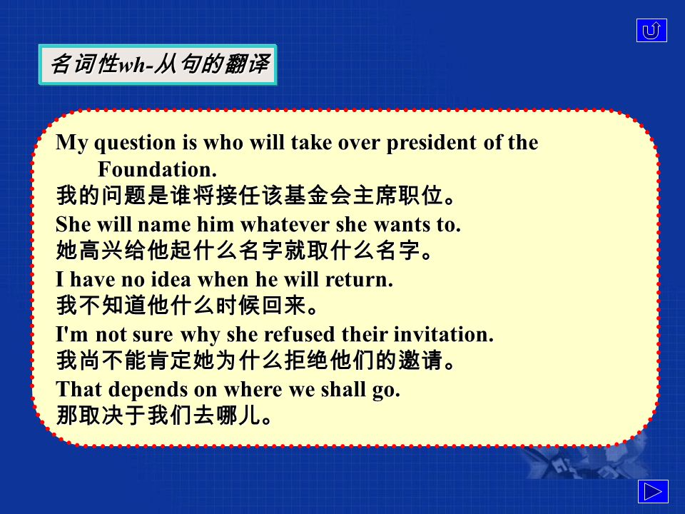 Wh- 词包括 who, whom,. whose, whoever, what, whatever, which, whichever 等连接代词和 where, when, how, why 等连接副词,例如: How the book will sell depends on its auth