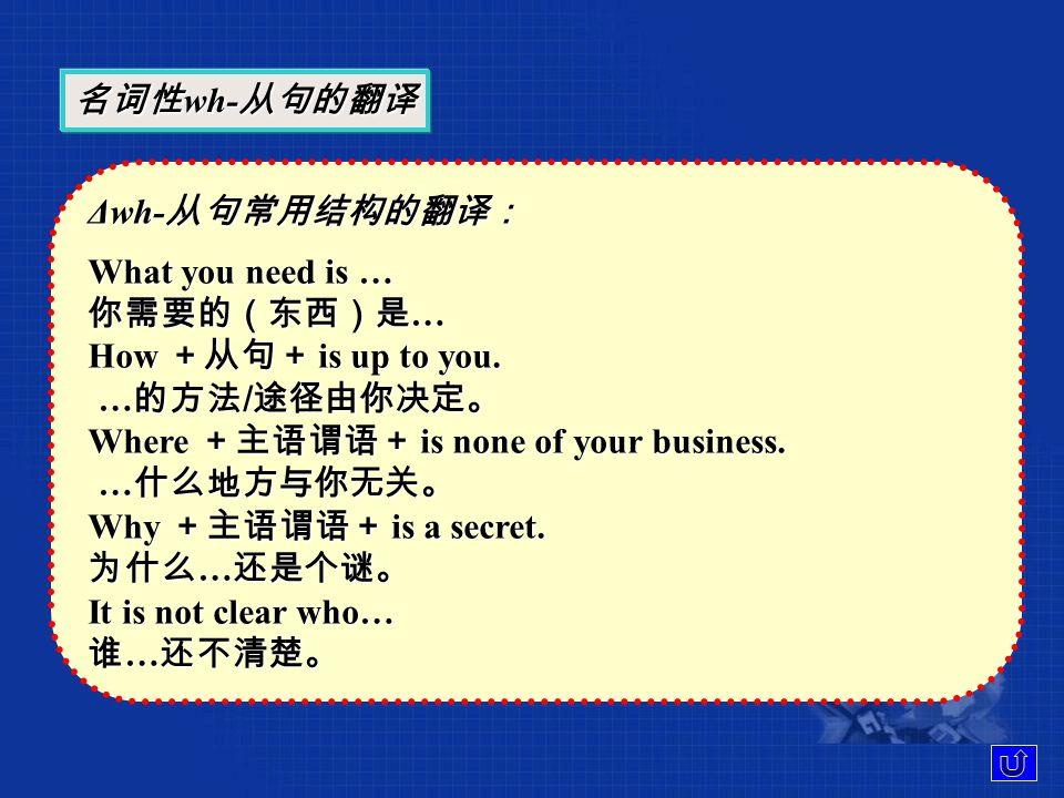 Wh- 从句作主语也常用先行词 it 做形式主语,而将 wh- 从句 置于句末,例如: It is not yet decided who will do that job.
