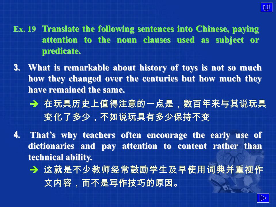 Ex. 19 Translate the following sentences into Chinese, paying attention to the noun clauses used as subject or predicate. 1. It was essential that the