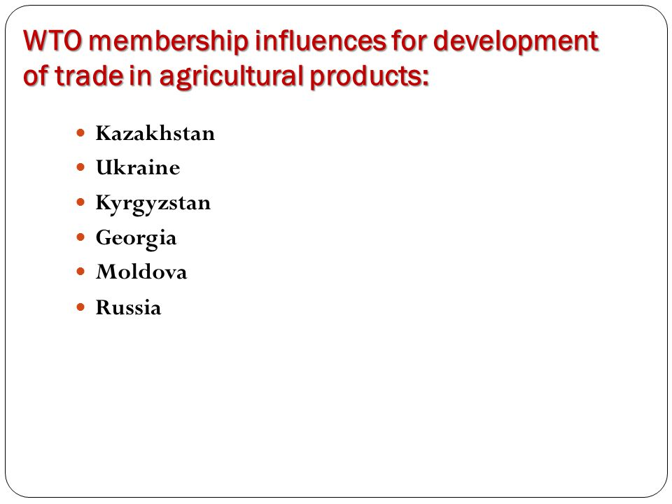 WTO membership influences for development of trade in agricultural products: Kazakhstan Ukraine Kyrgyzstan Georgia Moldova Russia