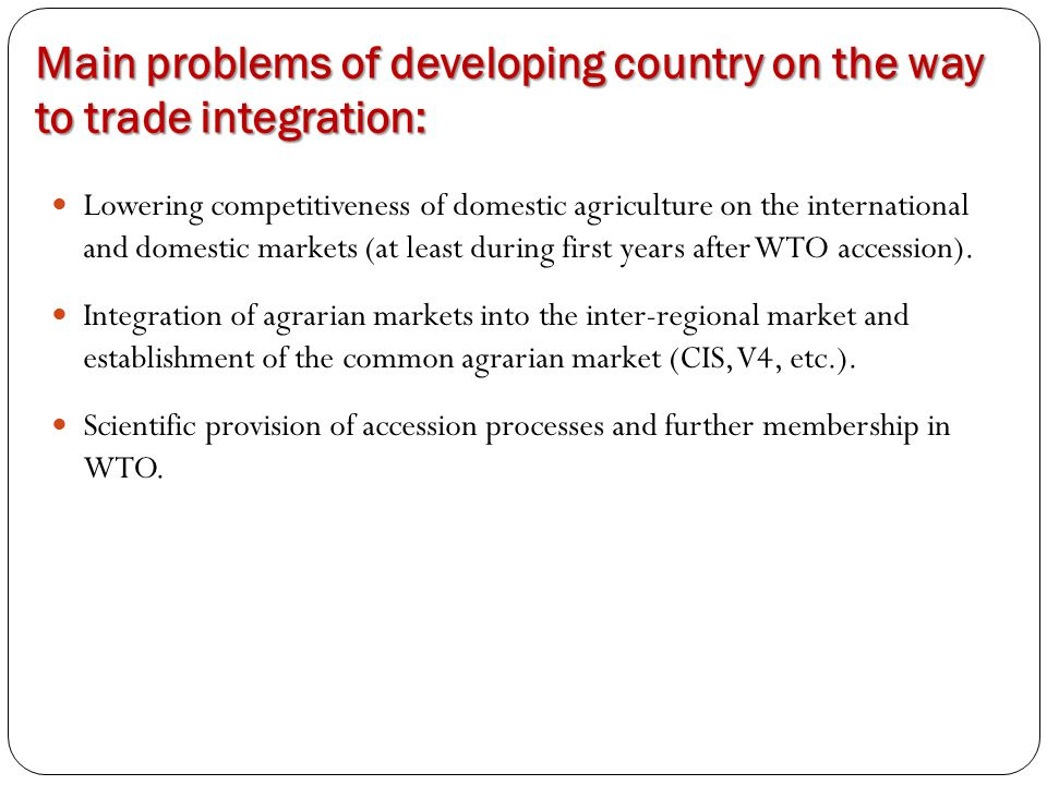 Main problems of developing country on the way to trade integration: Lowering competitiveness of domestic agriculture on the international and domesti