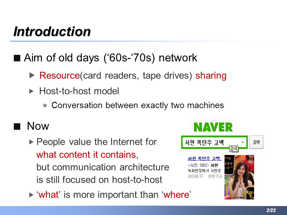 Introduction Aim of old days ('60s-'70s) network  Resource(card readers, tape drives) sharing  Host-to-host model  Conversation between exactly two