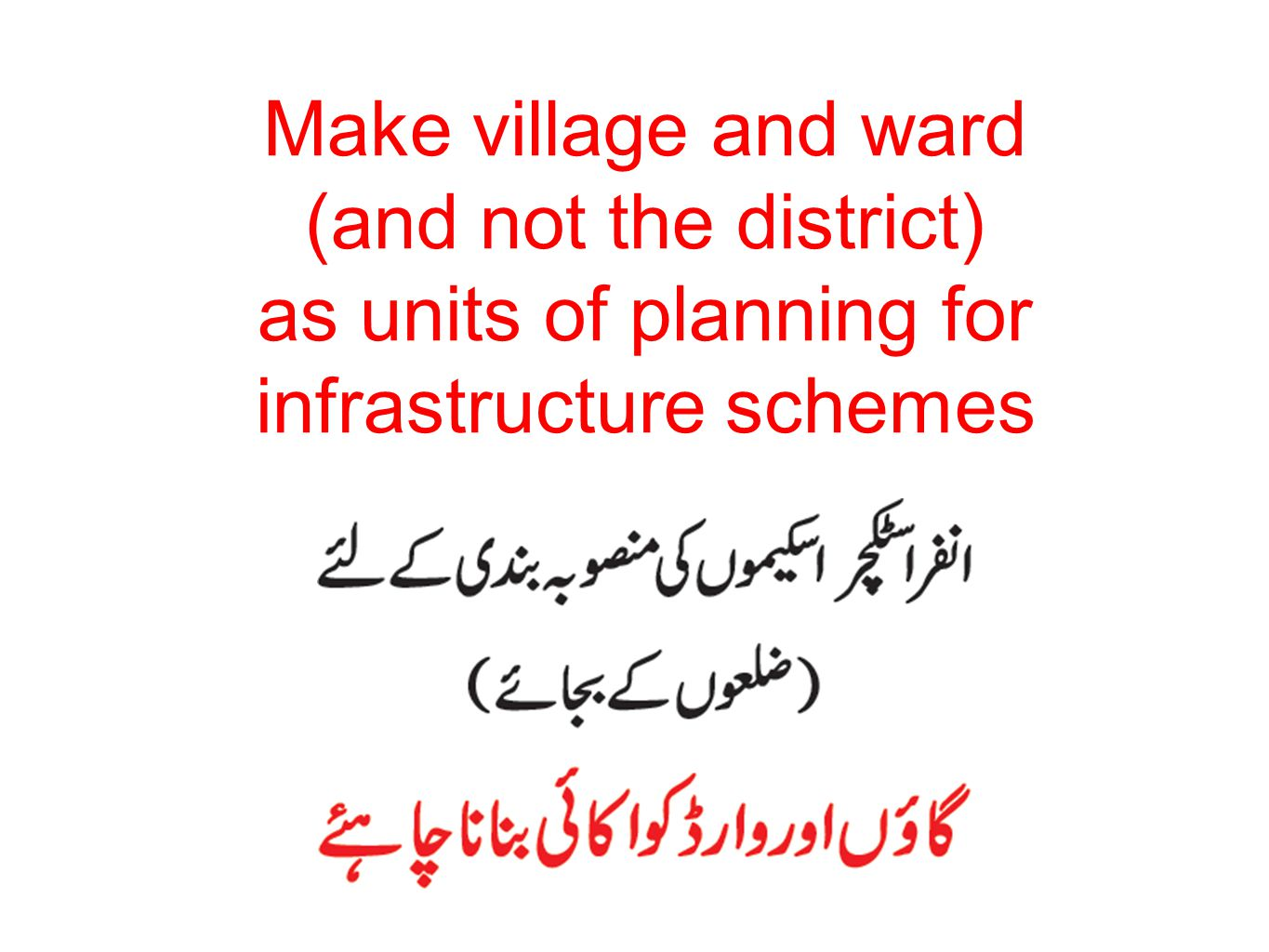 Make village and ward (and not the district) as units of planning for infrastructure schemes