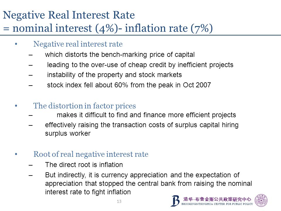 清华 - 布鲁金斯公共政策研究中心 BROOKINGS-TSINGHUA CENTER FOR PUBLIC POLICY 13 Negative Real Interest Rate = nominal interest (4%)- inflation rate (7%) Negative rea