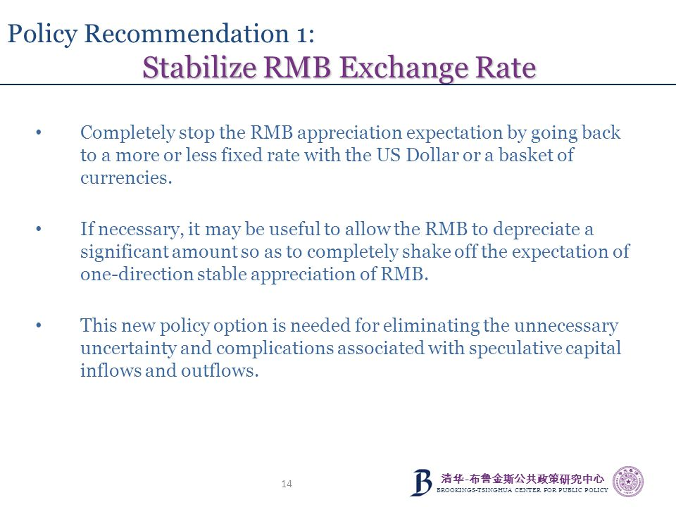 清华 - 布鲁金斯公共政策研究中心 BROOKINGS-TSINGHUA CENTER FOR PUBLIC POLICY 14 Stabilize RMB Exchange Rate Policy Recommendation 1: Stabilize RMB Exchange Rate Comp