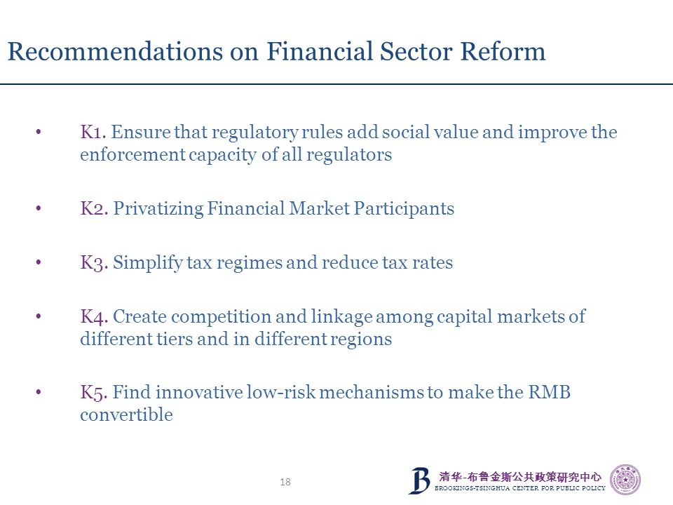清华 - 布鲁金斯公共政策研究中心 BROOKINGS-TSINGHUA CENTER FOR PUBLIC POLICY 18 Recommendations on Financial Sector Reform K1. Ensure that regulatory rules add socia