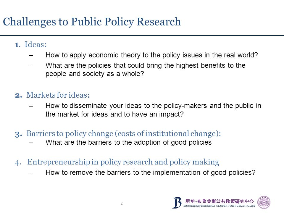 清华 - 布鲁金斯公共政策研究中心 BROOKINGS-TSINGHUA CENTER FOR PUBLIC POLICY 2 Challenges to Public Policy Research 1. Ideas: –How to apply economic theory to the po
