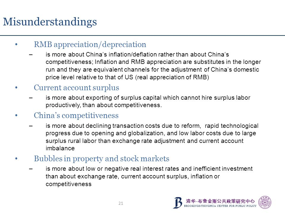 清华 - 布鲁金斯公共政策研究中心 BROOKINGS-TSINGHUA CENTER FOR PUBLIC POLICY 21 Misunderstandings RMB appreciation/depreciation –is more about China's inflation/defl