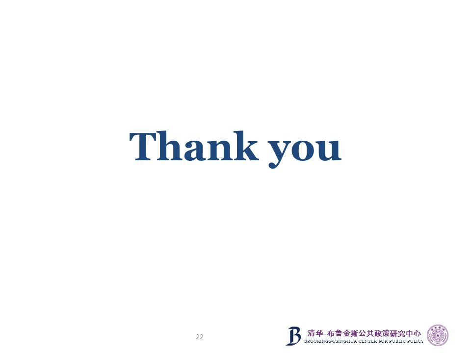 清华 - 布鲁金斯公共政策研究中心 BROOKINGS-TSINGHUA CENTER FOR PUBLIC POLICY 22 Thank you