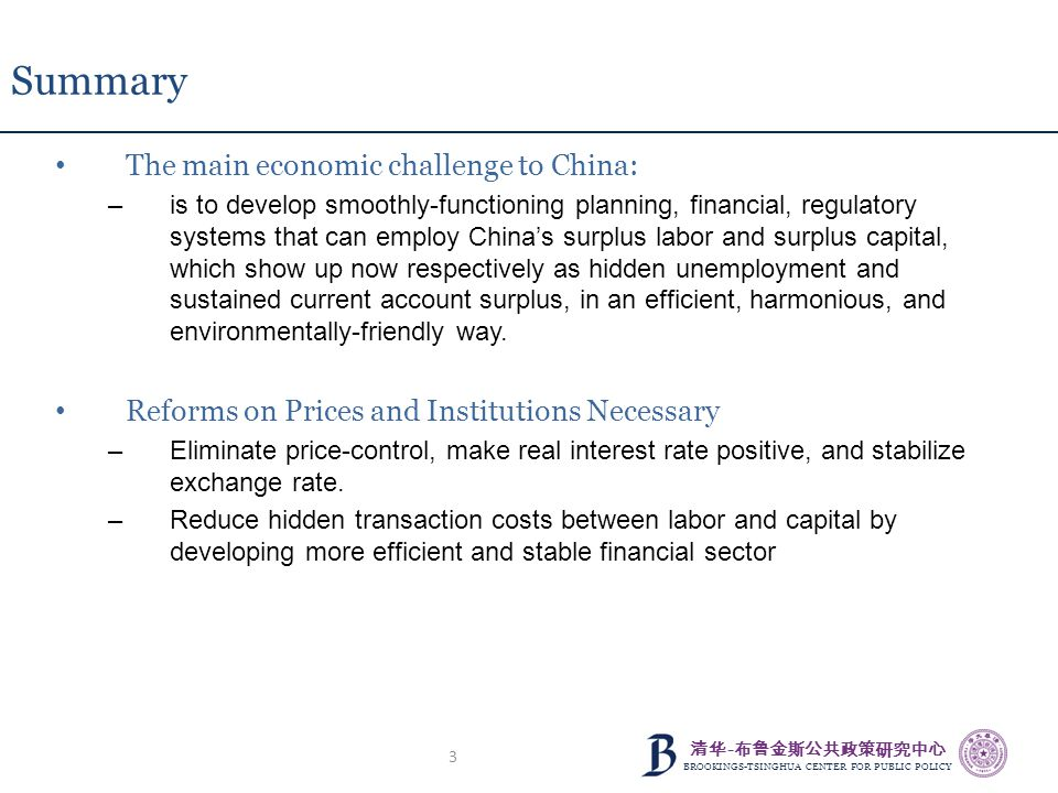 清华 - 布鲁金斯公共政策研究中心 BROOKINGS-TSINGHUA CENTER FOR PUBLIC POLICY 3 Summary The main economic challenge to China: –is to develop smoothly-functioning plan
