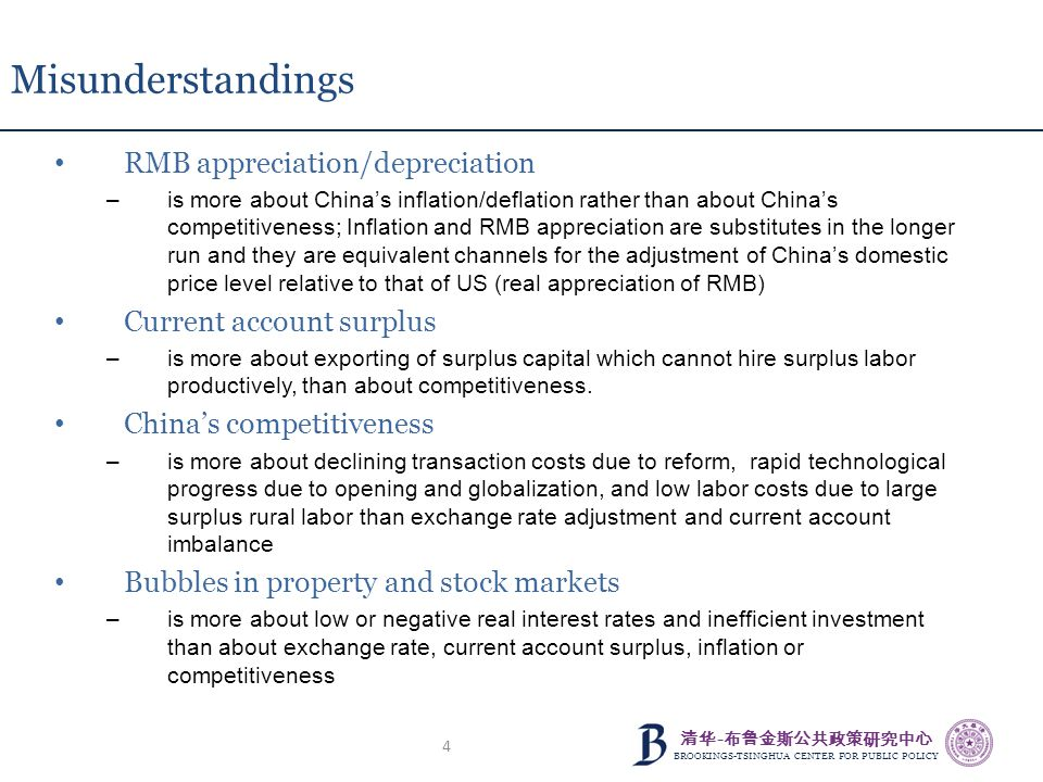 清华 - 布鲁金斯公共政策研究中心 BROOKINGS-TSINGHUA CENTER FOR PUBLIC POLICY 4 Misunderstandings RMB appreciation/depreciation –is more about China's inflation/defla