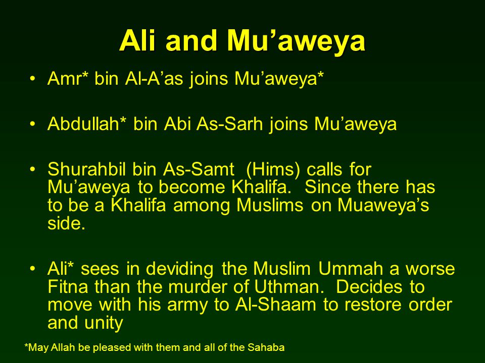 Ali and Mu'aweya Amr* bin Al-A'as joins Mu'aweya* Abdullah* bin Abi As-Sarh joins Mu'aweya Shurahbil bin As-Samt (Hims) calls for Mu'aweya to become K