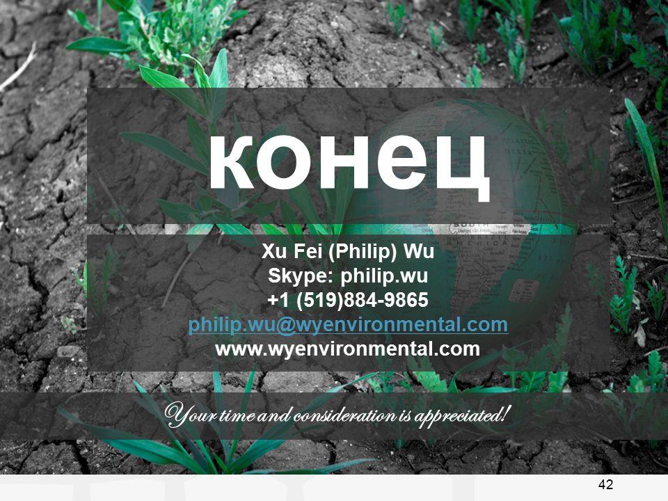 42 Your time and consideration is appreciated! конец Xu Fei (Philip) Wu Skype: philip.wu +1 (519)884-9865 philip.wu@wyenvironmental.com www.wyenvironm