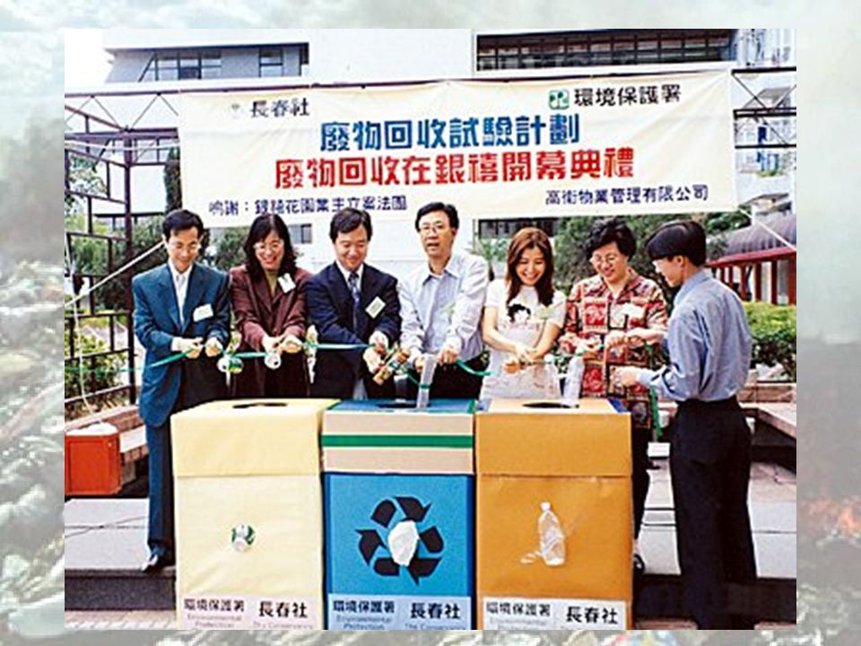 Pollution control in HK The Hong Kong Government has since 1990 been actively promoting the 3Rs concept (Reduce, Reuse, Recycle) to increase public environmental awareness and participation in waste minimization and recycling activities.