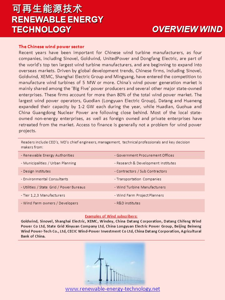 www.renewable-energy-technology.net The Chinese wind power sector Recent years have been important for Chinese wind turbine manufacturers, as four companies, including Sinovel, Goldwind, UnitedPower and Dongfang Electric, are part of the world s top ten largest wind turbine manufacturers, and are beginning to expand into overseas markets.