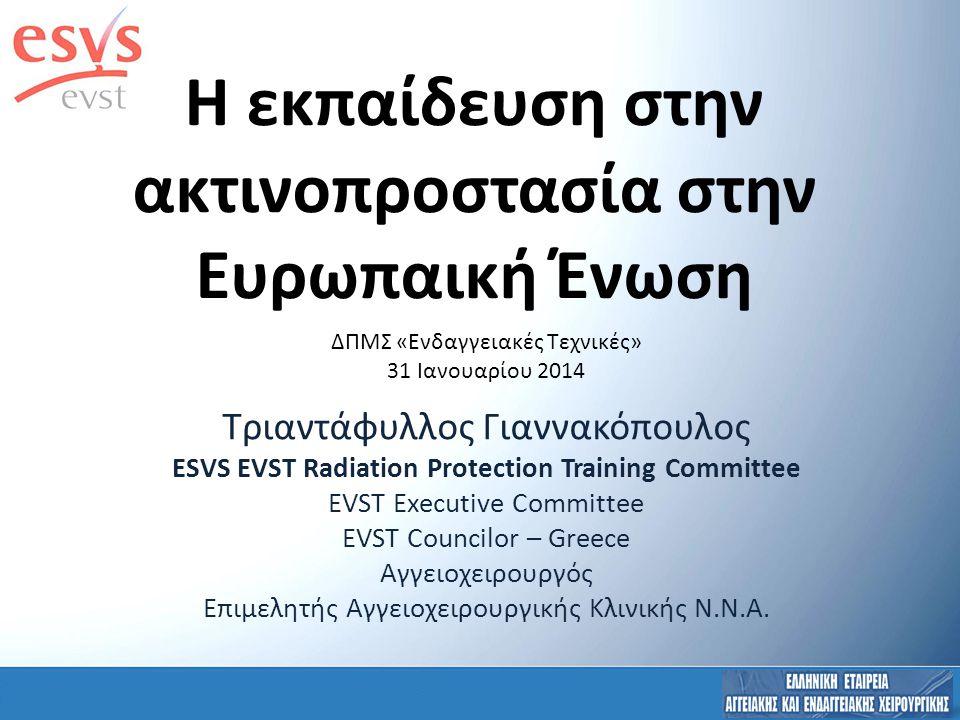 73% των αορτικών ενδαγγειακών επεμβάσεων διενεργούνται από Αγγειοχειρουργούς 73% των αορτικών ενδαγγειακών επεμβάσεων διενεργούνται από Αγγειοχειρουργούς Liapis CD, et al Vascular training and endovascular practice in Europe.Eur J Vasc Endovasc Surg.