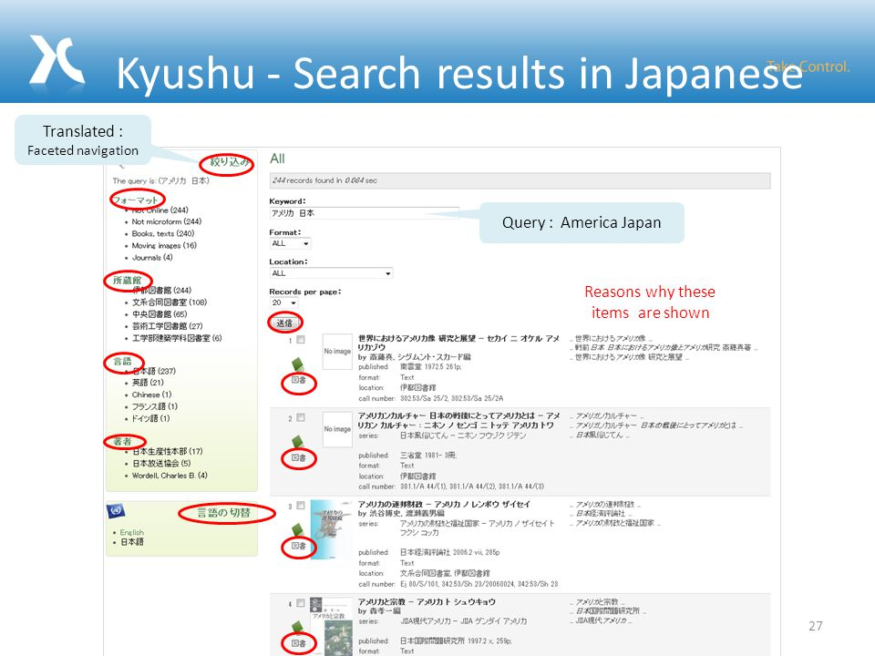 Kyushu - Search results in Japanese Reasons why these items are shown Query : America Japan Translated : Faceted navigation 27