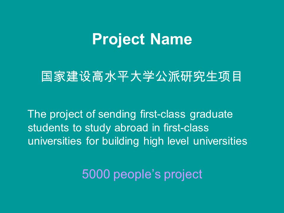 ▪ The Ministry of Education of the P.R.China has launched a five-year (2007-2011) graduate program to send about 5,000 students a year to study in the world s best universities.