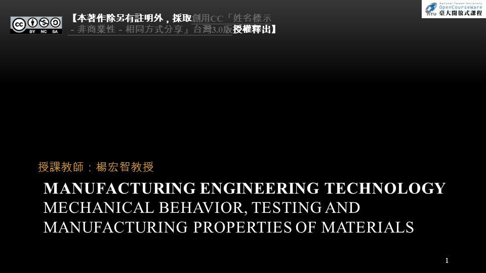 2 楊宏智(台大機械系教授) MANUFACTURING ENGINEERING TECHNOLOGY 機械製造