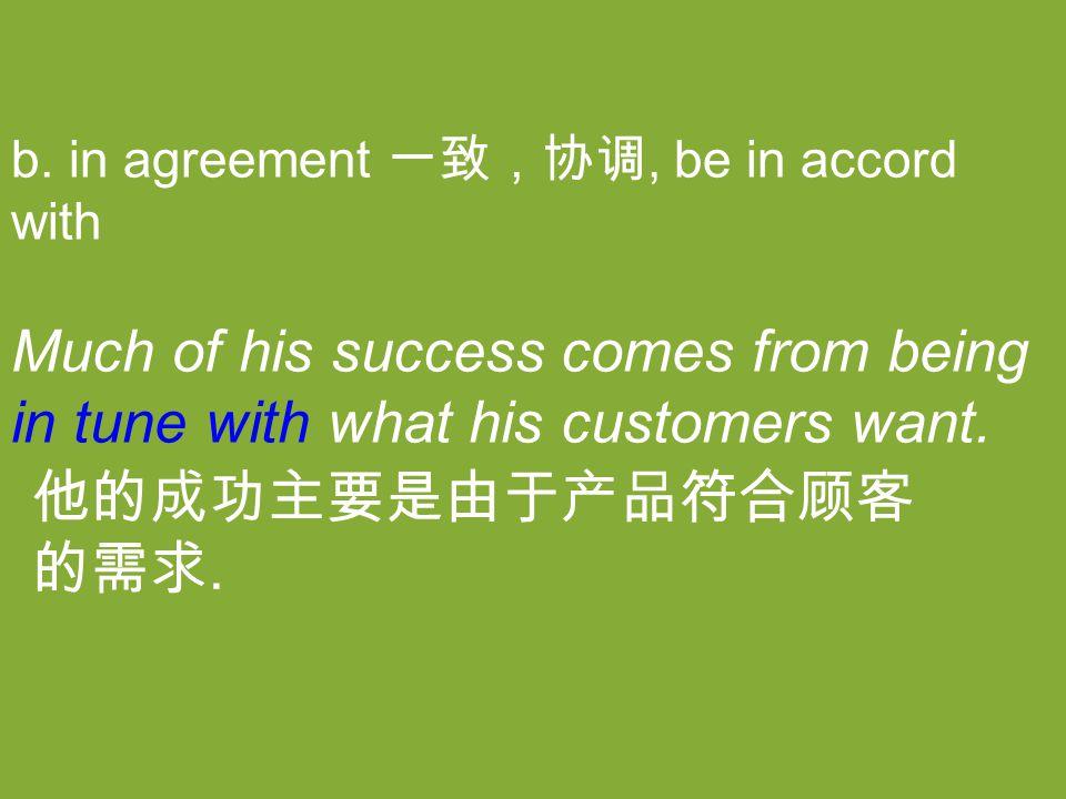 与 … 同步 Much of his success comes from being in pace with the development of science and technology.