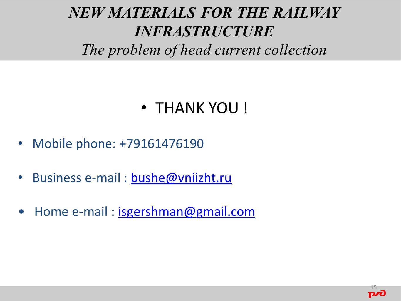 NEW MATERIALS FOR THE RAILWAY INFRASTRUCTURE The problem of head current collection 15 THANK YOU .