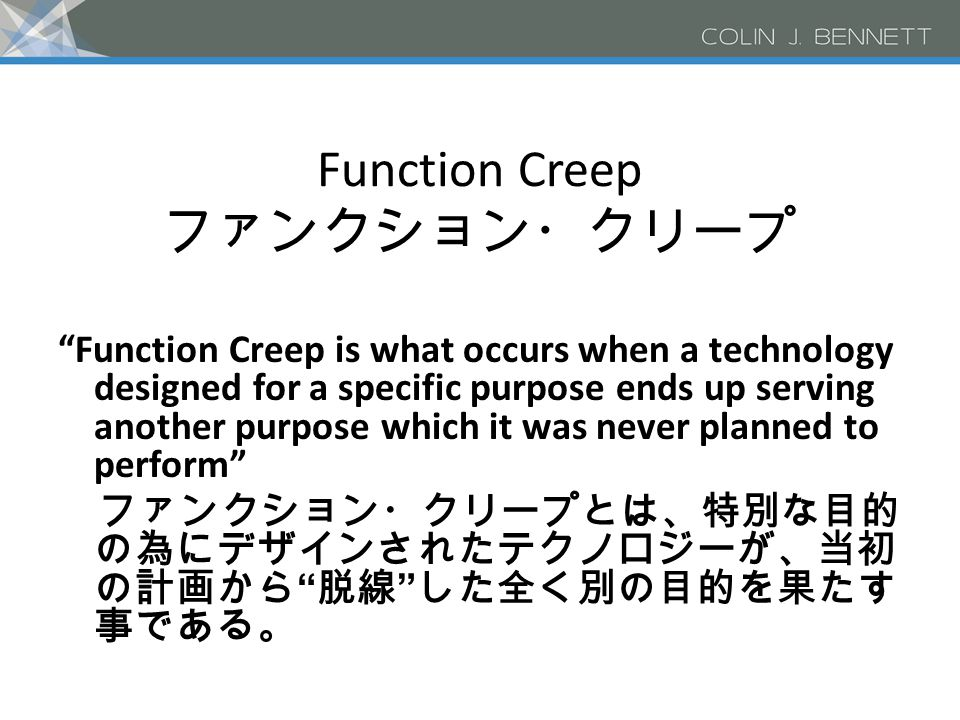 NEW PRACTICES AND OLD STORIES 新しい理論と古い話 FUNCTION CREEP ファンクション・ク リープ CORPORATE OPACITY 法人組織の不透明さ CORPORATE MISMANAGEMENT AND SLOPPINESS 組織運営といい加減さ INT