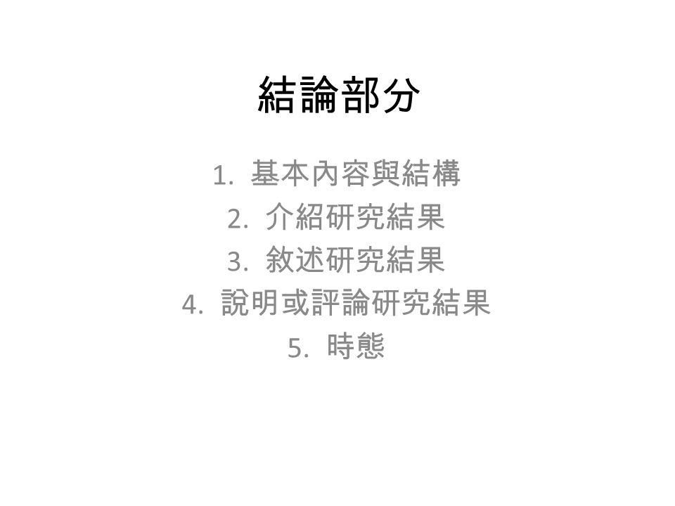 1. 本段內容的三個要素 介紹研究結果,而且往往一個句子指出反 映完整研究結果的圖表。 概述最重要的研究結果。 對研究結果作出評或概括由這些結果得到 的推論。