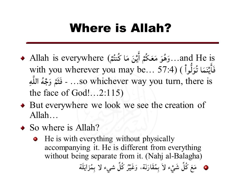 Where is Allah.