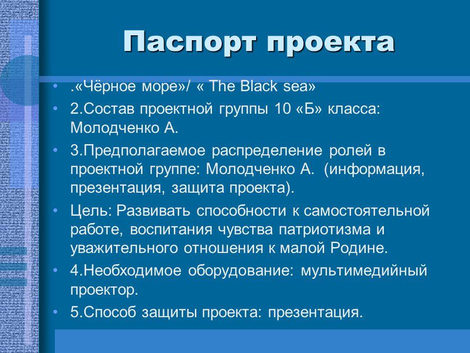 Паспорт проекта.«Чёрное море»/ « The Black sea» 2.Состав проектной группы 10 «Б» класса: Молодченко А.