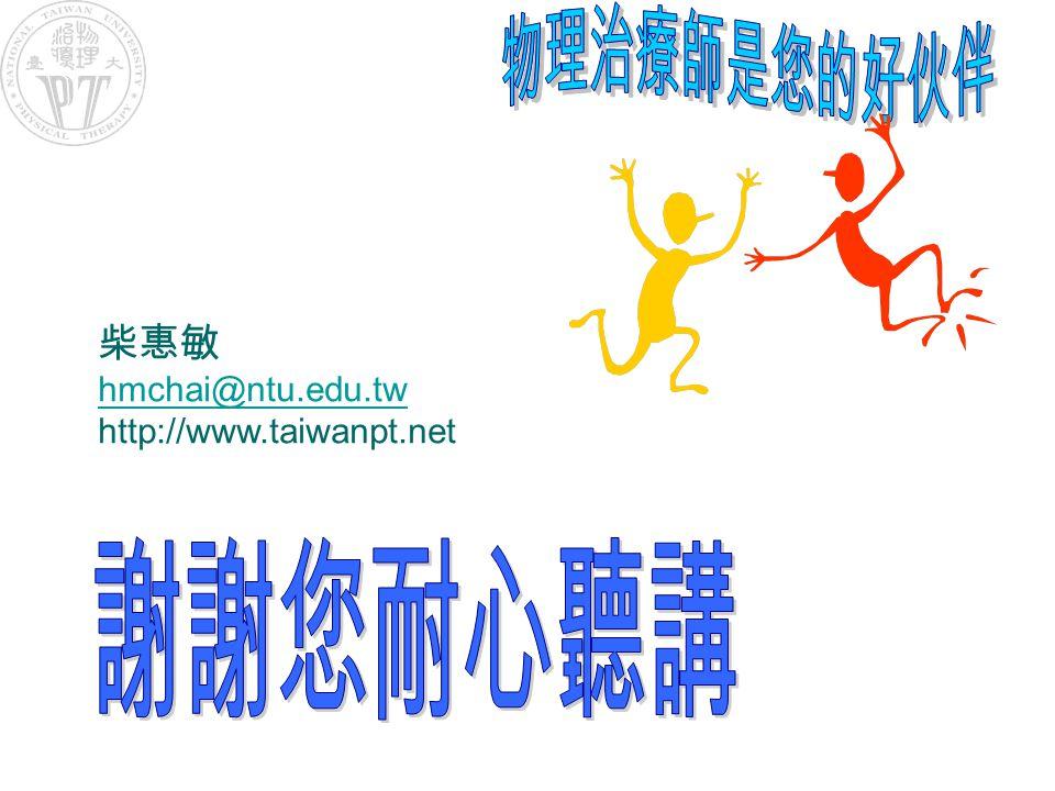 柴惠敏 hmchai@ntu.edu.tw http://www.taiwanpt.net