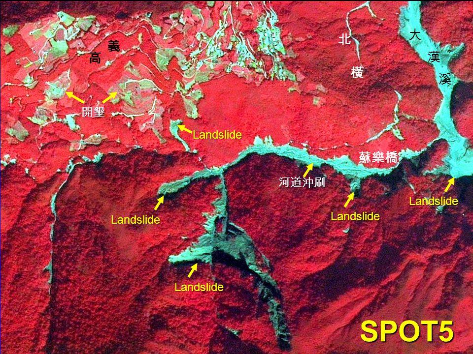 12 北 橫 大 漢 溪 蘇樂橋 高 義 SPOT5 Landslide 河道沖刷 開墾 Landslide Landslide Landslide Landslide