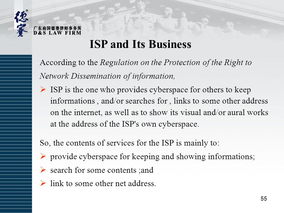 ISP and Its Business According to the Regulation on the Protection of the Right to Network Dissemination of information,  ISP is the one who provides
