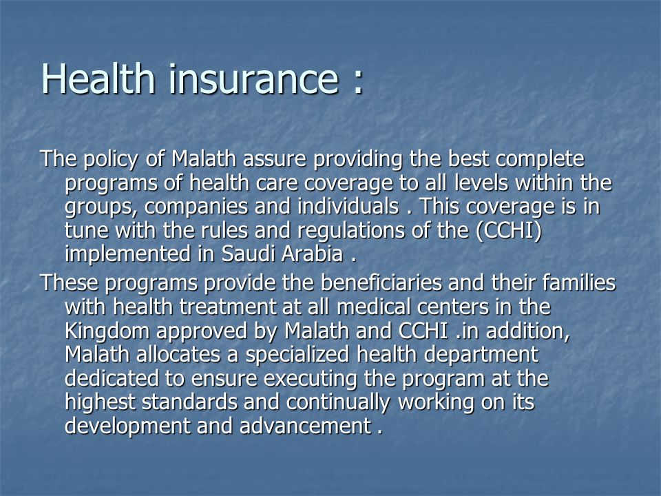 Our services : The main rule of Malath ' s health insurance department is serving Malath Care clients by providing the best health insurance a satisfying network coverage approved by Malath and CCHI within Saudi Arabia, in addition Malath Care coverage could be extended worldwide.