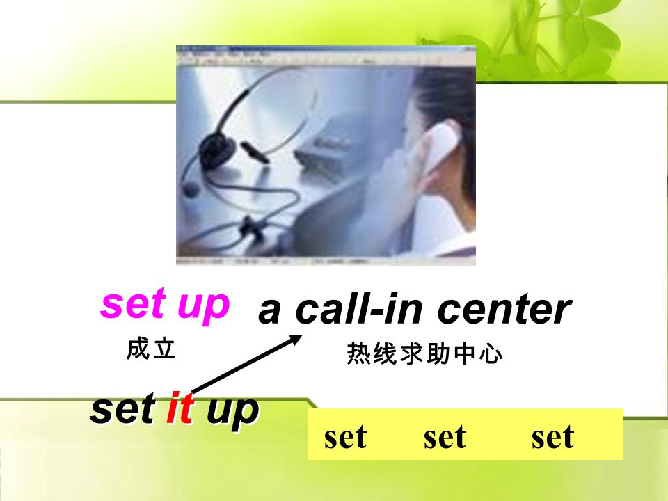 call up 打电话 his friends call them up call called called