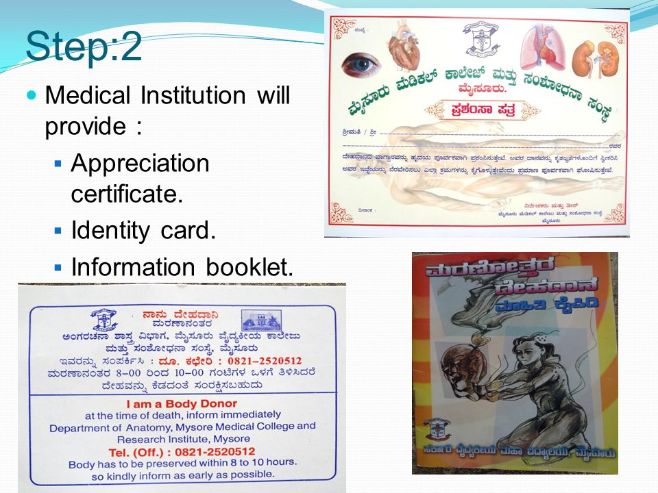 Step:2 Medical Institution will provide :  Appreciation certificate.