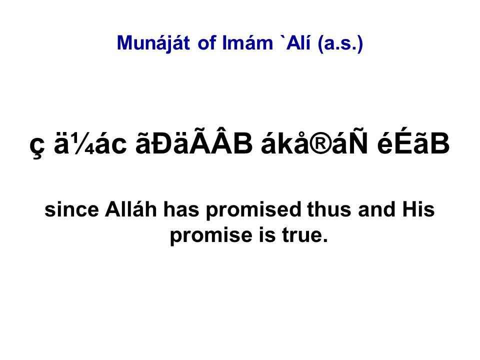 Munáját of Imám `Alí (a.s.) ç ä¼ác ãÐäÃÂB ákå®áÑ éÉãB since Alláh has promised thus and His promise is true.