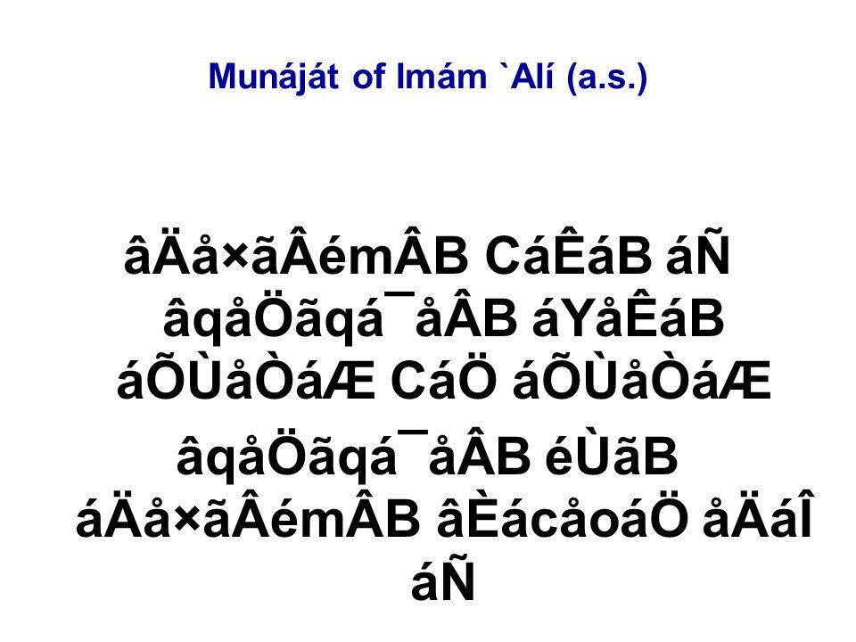 Munáját of Imám `Alí (a.s.) âÄå×ãÂémÂB CáÊáB áÑ âqåÖãqá¯åÂB áYåÊáB áÕÙåÒáÆ CáÖ áÕÙåÒáÆ âqåÖãqá¯åÂB éÙãB áÄå×ãÂémÂB âÈácåoáÖ åÄáÎ áÑ My Lord, O my Lord, You are Mighty and I am low.