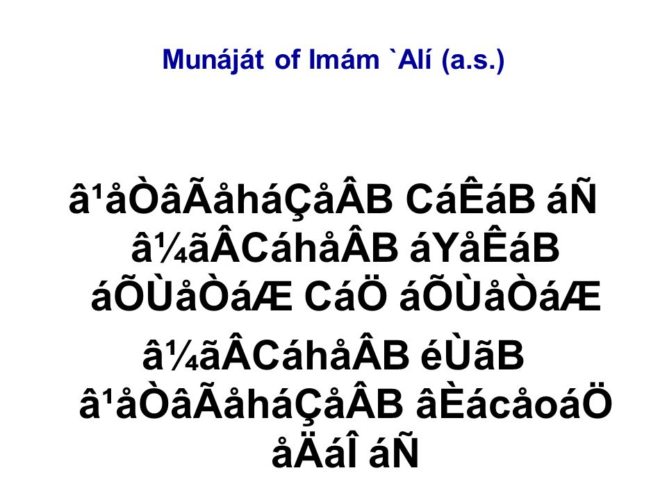 Munáját of Imám `Alí (a.s.) â¹åÒâÃåháÇåÂB CáÊáB áÑ â¼ãÂCáhåÂB áYåÊáB áÕÙåÒáÆ CáÖ áÕÙåÒáÆ â¼ãÂCáhåÂB éÙãB â¹åÒâÃåháÇåÂB âÈácåoáÖ åÄáÎ áÑ My Lord, O my Lord, You are the Creator and I am the creature.