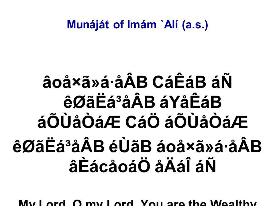 Munáját of Imám `Alí (a.s.) âoå×ã»á·åÂB CáÊáB áÑ êØãËá³åÂB áYåÊáB áÕÙåÒáÆ CáÖ áÕÙåÒáÆ êØãËá³åÂB éÙãB áoå×ã»á·åÂB âÈácåoáÖ åÄáÎ áÑ My Lord, O my Lord,