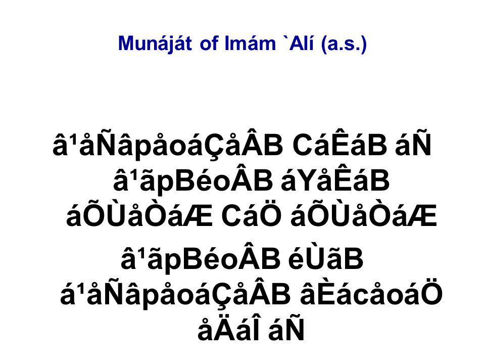 Munáját of Imám `Alí (a.s.) â¹åÑâpåoáÇåÂB CáÊáB áÑ â¹ãpBéoÂB áYåÊáB áÕÙåÒáÆ CáÖ áÕÙåÒáÆ â¹ãpBéoÂB éÙãB á¹åÑâpåoáÇåÂB âÈácåoáÖ åÄáÎ áÑ My Lord, O my Lord, You are the Provider and I am the blessed.