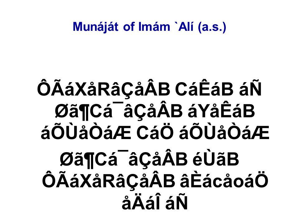 Munáját of Imám `Alí (a.s.) ÔÃáXåRâÇåÂB CáÊáB áÑ Øã¶Cá¯âÇåÂB áYåÊáB áÕÙåÒáÆ CáÖ áÕÙåÒáÆ Øã¶Cá¯âÇåÂB éÙãB ÔÃáXåRâÇåÂB âÈácåoáÖ åÄáÎ áÑ My Lord, O my Lord, You are the Free and I am the afflicted.