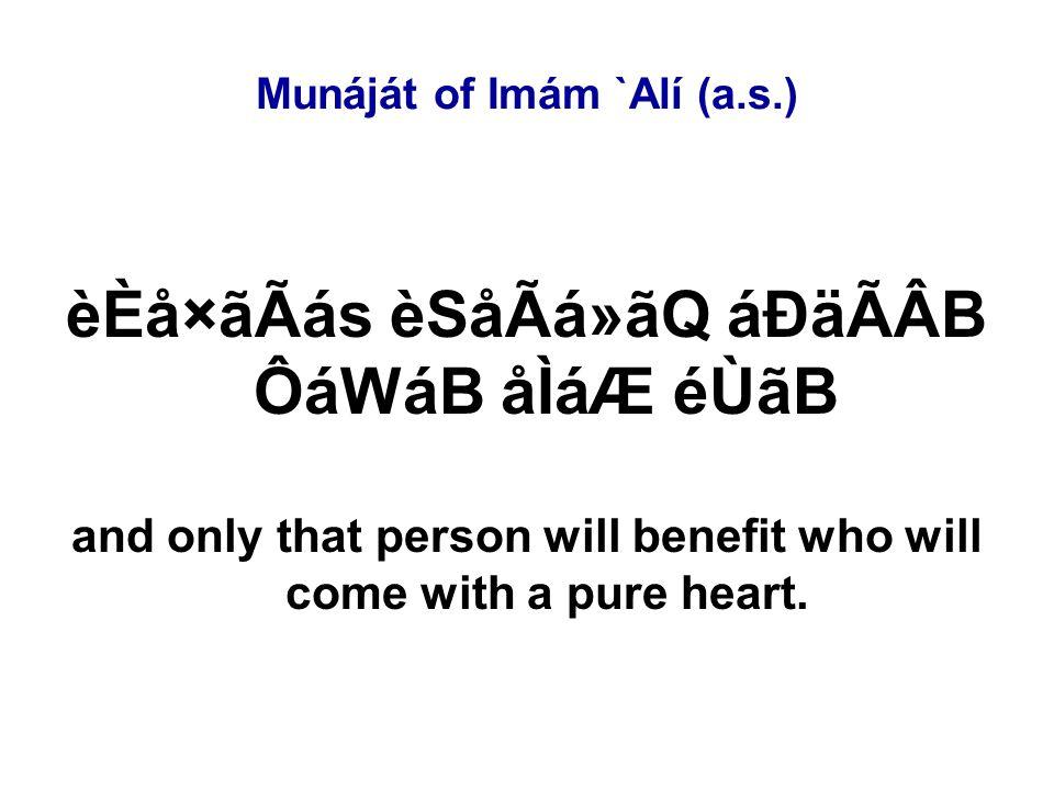 Munáját of Imám `Alí (a.s.) âÄå×ãháRÂB CáÊáB áÑ âjBáÒá`åÂB áYåÊáB áÕÙåÒáÆ CáÖ áÕÙåÒáÆ âjBáÒá`åÂB éÙãB áÄå×ãháRÂB âÈácåoáÖ åÄáÎ áÑ My Lord, O my Lord, You are the Generous and I am the miser.